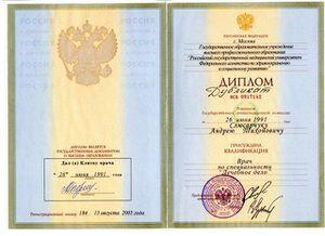 Слюсарчук Андрей Тихонович ДОСЬЕ Дубликат российского диплома